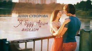 """Анна Суворова - """"Я буду твоим ангелом"""" (OFFICIAL VIDEO)"""