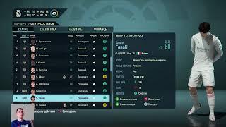 FIFA 21 Карьера Кубок Испании Лига Чемпионов