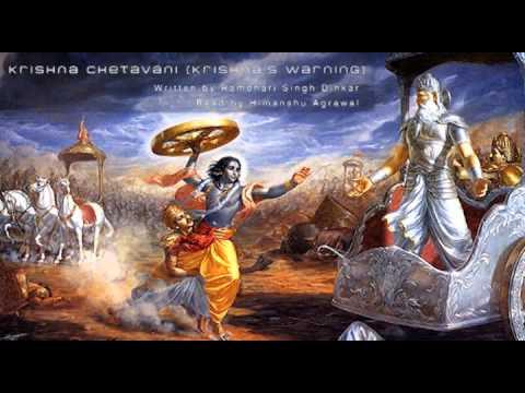 Krishna Chetavani-Ramdhari Dinkar. Read by Himanshu Agrawal.