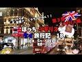 ロンドンの夜景 バスツアー観光 イギリス・タイ旅行記18