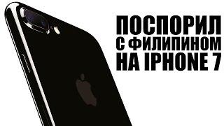 ПОСПОРИЛ С ФИЛИПИНОМ НА IPHONE 7 КТО РЕШИТ СПОР?