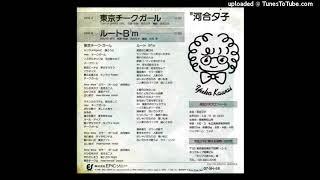 河合夕子さん東京チークガールのB面です A面の曲も良いけど、こっちも好...