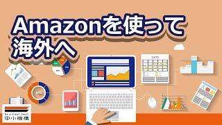 【海外EC】Amazonを使って海外へ[ebiz]