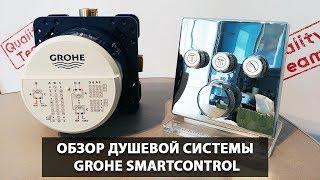 Обзор душевой системы Grohe Smartcontrol. Современный санузел