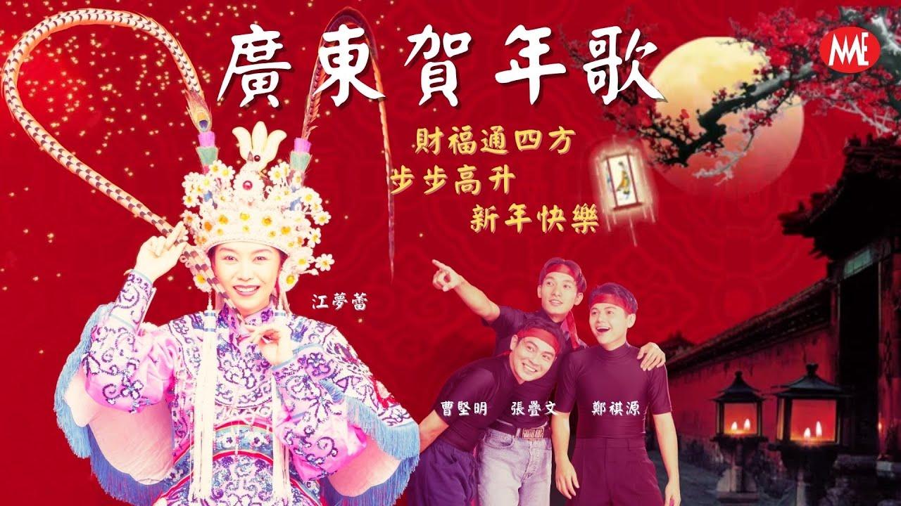 【2021必聽賀歲金曲】江夢蕾/曹堅明/張疊文/鄭祺源《財福通四方+步步高升+新年快樂+今年發大財》【廣東賀年歌】Cantonese Chinese New Year Songs