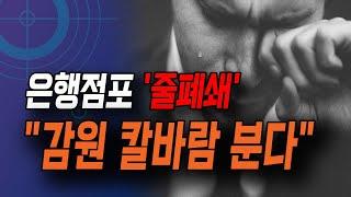 [정완진TV]은행점포 …