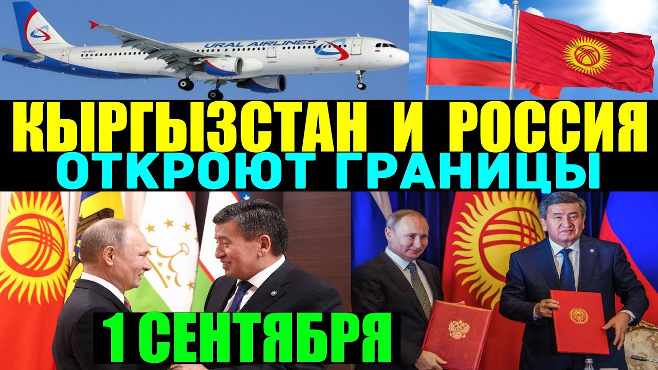 Когда киргизия откроет границы с россией недвижимость таллин