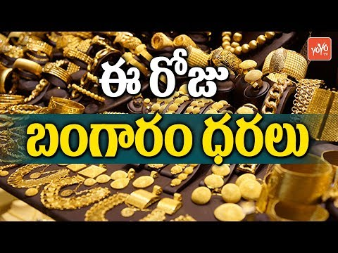 Today Gold Rates In India | Silver & Gold Price Today |  Hyderabad Gold Rates | YOYO TV Channel