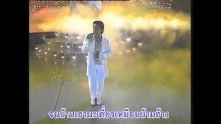 """""""จั่นเจา"""" เหอเจียจิ้ง ร้องเพลง """"กลับบ้านเฮาเต๊อะ"""" (มีเนื้อไทย) คอนเสิร์ตฉลองสิริราชสมบัติ 50 ปี 2538"""