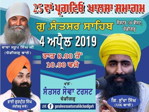Live-Now-Gurmat-Kirtan-Samagam-From-G-Santsar-Sahib-Chandigarh-04-April-2019