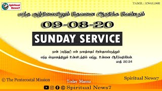 Sunday Service | 09 - Aug - 20 | The Pentecostal Mission | Spiritual News7