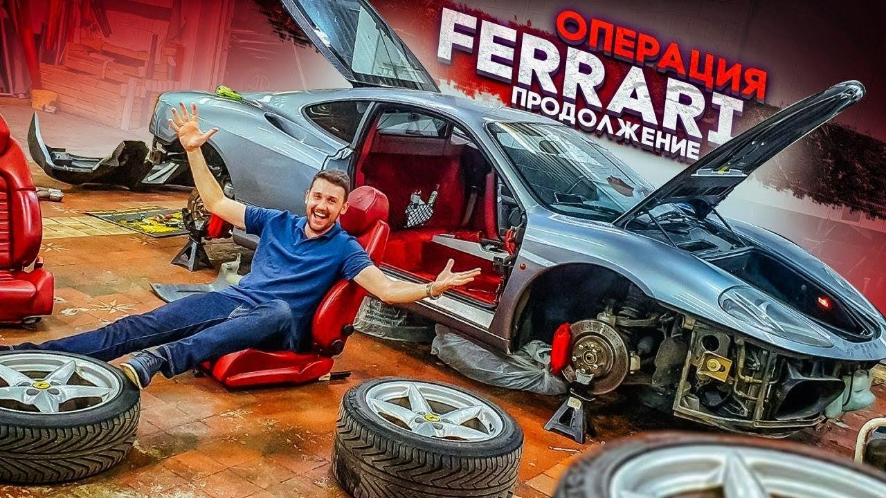 Забрал Ferrari у Жекича Дубровского / Такого не ожидал никто!