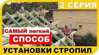 Расчет стропила для крыши. Как сделать стропильную систему.  Строительство зимнего сада 2 серия