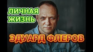 Эдуард Флеров - биография, личная жизнь, жена, дети. Актер сериала Реализация