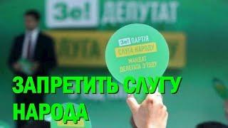 В Украине через суд требуют запретить Слугу народа