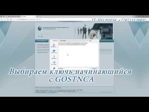 Перевыпуск ЭЦП для Egov.kz (2019)