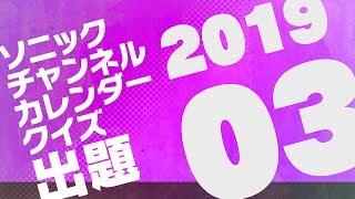 2019年03月 カレンダークイズ 出題