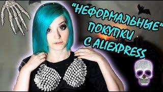 НЕФОРМАЛЬНЫЕ ПОКУПКИ с АЛИЭКСПРЕСС | Неформальный Aliexpress