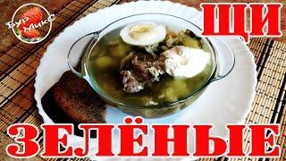 Наши любимые щи / Зелёные щи с щавелем / Русская кухня