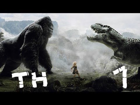 DMT - King Kong (TH) #1 ตำนานเกาะพิสดาร