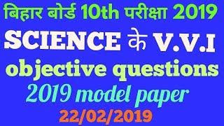 Bihar Board 10th V.V.I Science questions || 2019 Science Model  Paper Solution || Bihar Board ||