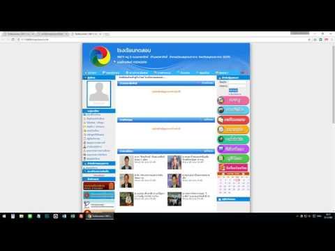 TS1 : การเปลี่ยนโลโก้ และรูปภาพด้านบนเว็บไซต์โรงเรียน