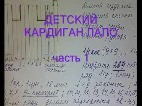 Детский кардиган лало запись пользователя наталья (nata3133) в.