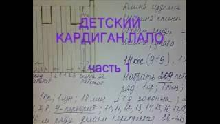ДЕТСКИЙ КАРДИГАН ЛАЛО (часть 1)