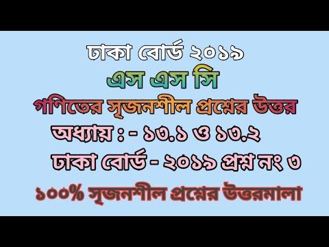 সমান্তর ধারা ও গুনোত্তর ধারা (বোর্ড প্রশ্ন সমাধান) ২০১৯ || ঢাকা বোর্ড ২০১৯ সালের প্রশ্নমালা সমাধান |