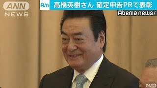 確定申告のPRに長年協力してきたとして、俳優の高橋英樹さんに財務大臣...