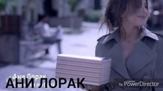Ани Лорак душа мега клип