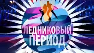 Маргарита Дробязко и Станислав Ярушин. Ледниковый период. 9 выпуск. 01.11.2014.