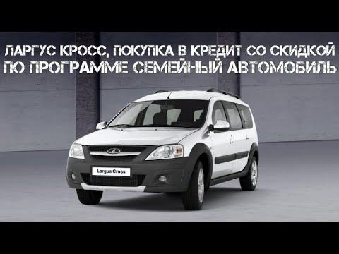 Автокредит || Ларгус Кросс со скидкой по программе семейный автомобиль || Ставр Авто подбор
