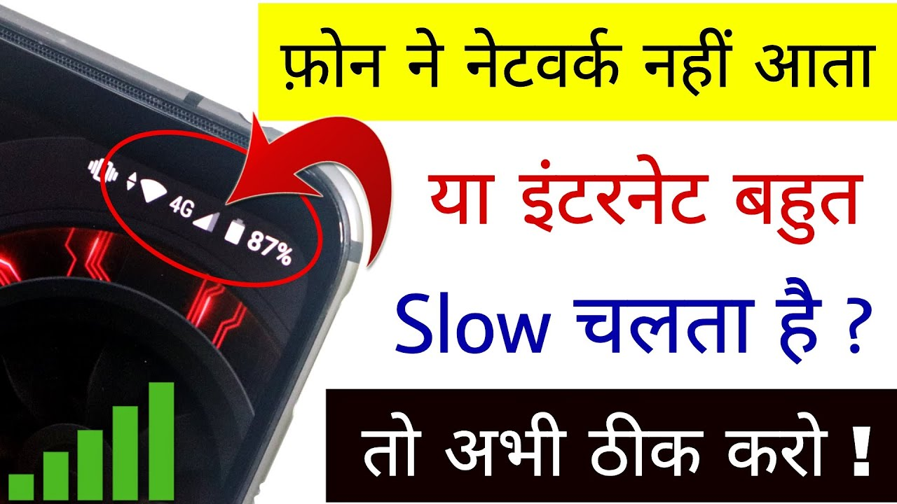 How to increase Network strength | Increase 4G internet Speed