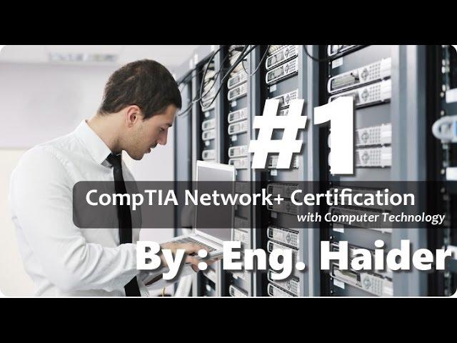 شرح كورس الشبكات Comptia Network Plus بالتفصيل N10-006