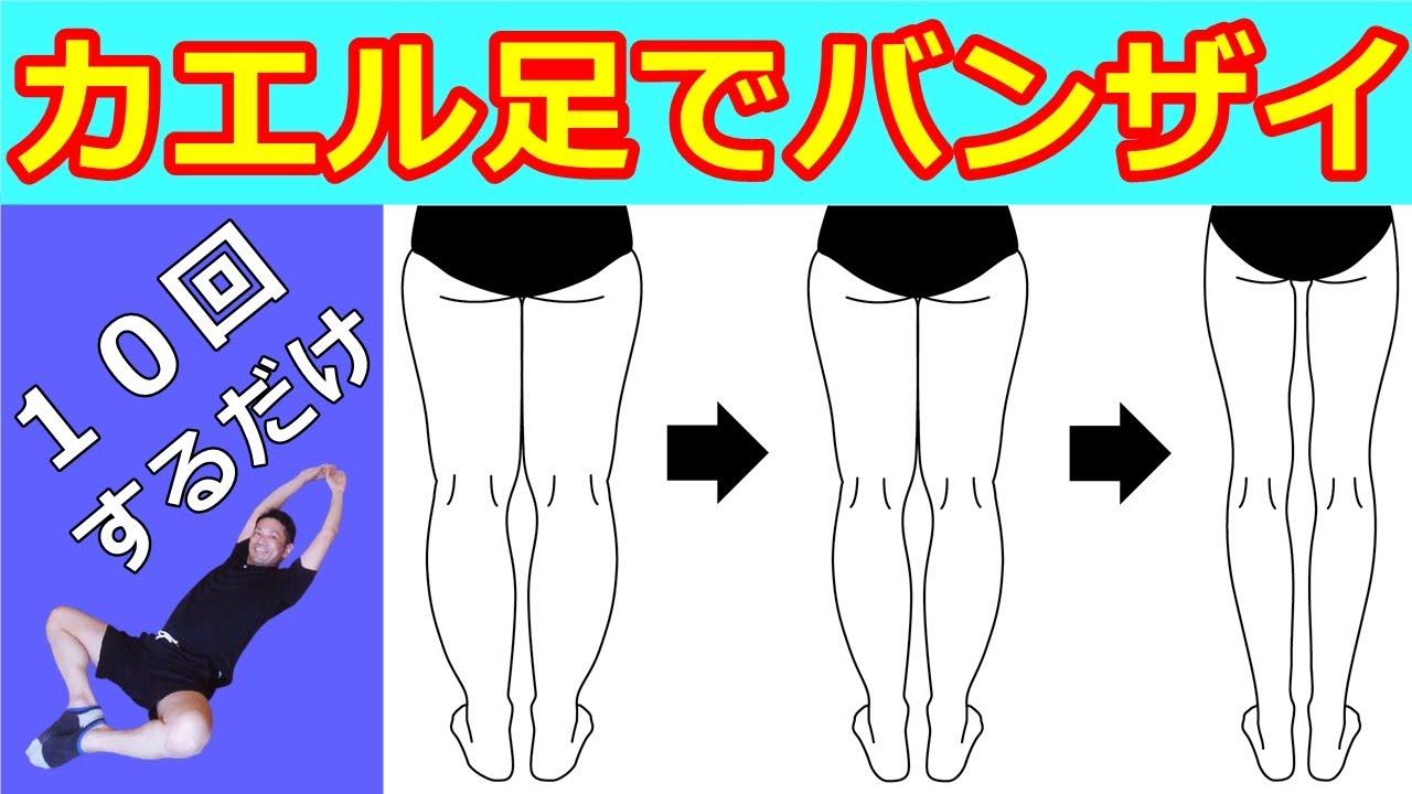 【たった10回】🐸カエル足バンザイ❗️足ぱか100回より痩せる❗️ 脚やせ太もも細くなる骨盤矯正
