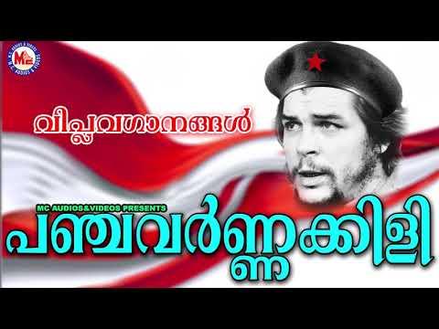 കമ്മ്യൂണിസ്റ്റ് വിപ്ലവഗാനങ്ങൾ | Panchavarnakili | Viplavaganangal Malayalam | Best Revolution Song