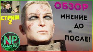 Новая крутая игра OUTRIDERS Выходит 1 Апреля Обзор Outriders прохождение часть 1 2 топ Гайды Советы