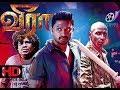 New Latest Tamil Superhit Movie | 2019 Tamil Action Movies | Krishna | Yogi Babu | Karunakaran
