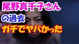 尾野真千子さん(35)、ガチでヤバイ女だった・ 関連動画 しゃべくり007 ...