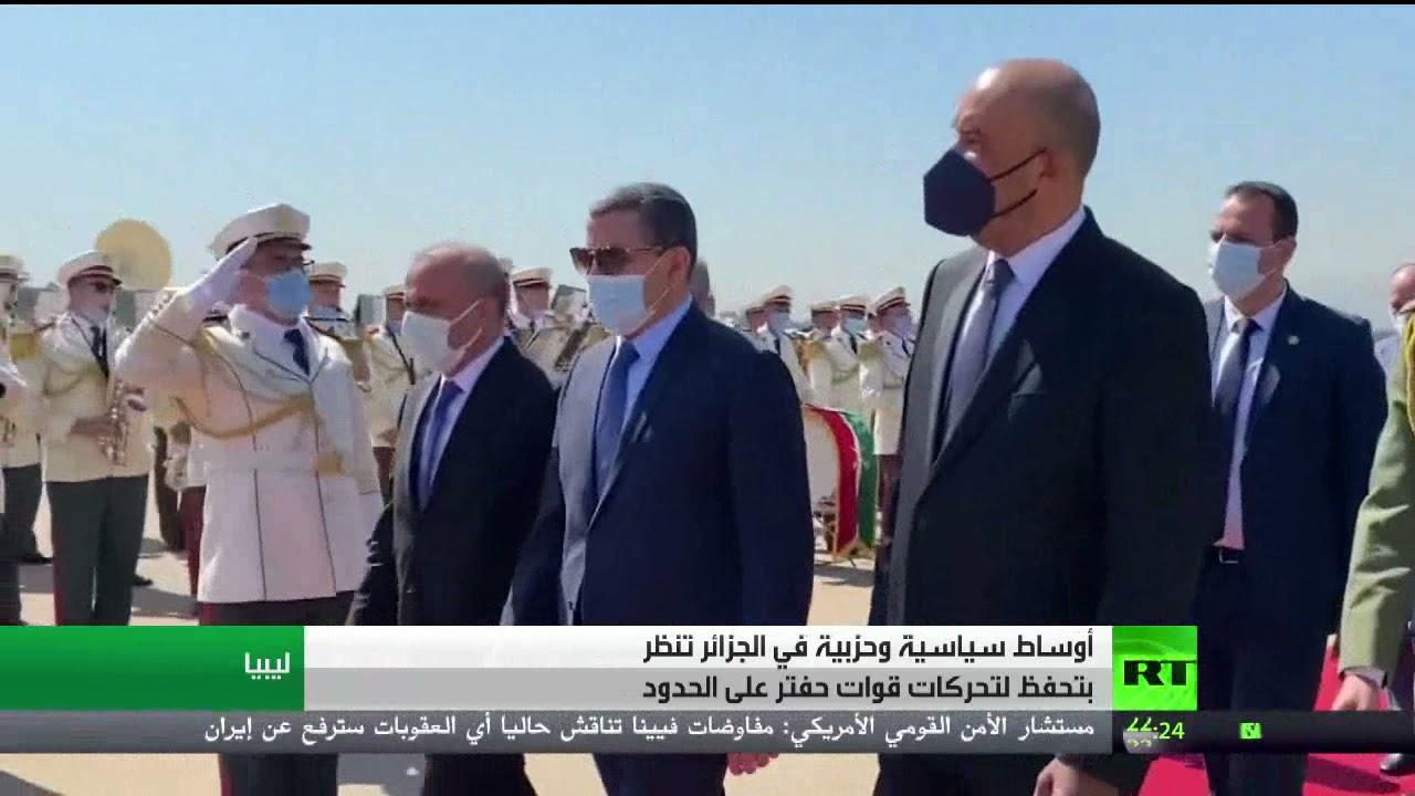 تحفظ جزائري لتحركات قوات حفتر على الحدود  - نشر قبل 8 ساعة