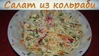 Лучший салат из кольраби. Универсальный рецепт.
