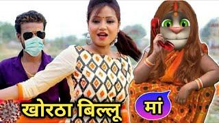 Khortha billu, agiya me jar jaibo ge | khortha billu comedy | billu comedy khortha, khortha song