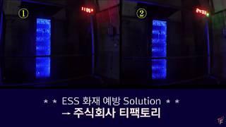 전기 저장 ESS, 계속된 화재...딜레이되는 원인 규명에 혼란