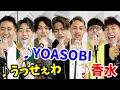 歌詞を間違えたら即シバかれる!「うっせぇわ、YOASOBI、香水」歌ってみた【コムドット】:w32:h24