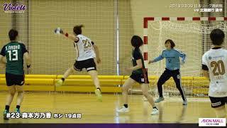MVI vs 北國銀行 後半ゴールシーンハイライト 2019.03.09 ☆第43回日本リーグ最終戦