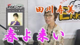 火曜の午後は新曲三昧!『ようこそ!ENKAの森』→http://www.ustream.tv/...