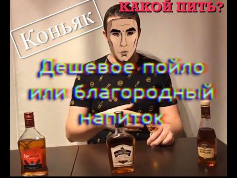 #Распаковщик / Дешевый коньяк! / Российский и Армянский коньяк! / Французский можно больше не пить?!