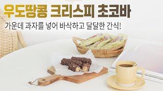 탐나는초콜릿 ep2. 우도땅콩 크리스피 초코바