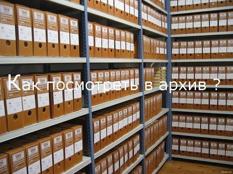 архив сайта знакомств